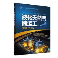 液化天然气储运工(四级.三级)/企业高技能人才职业培训系列教材 中国劳动社会保障出版社