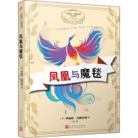 凤凰与魔毯 人民文学出版社