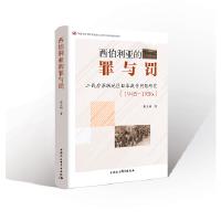 """西伯利亚的""""罪与罚"""":苏联地区日本战俘问题研究(1945―1956) 9787520321754"""