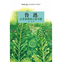 从百草园到三味书屋-双桅船名家经典读本(中国卷)