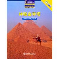 神秘金字塔――国家地理学生主题阅读训练丛书・中文版