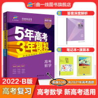 曲一线官方正品2021版53B高考数学新高考版五年高考三年模拟b版5年高考3年模拟总复习