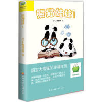 熊猫娃娃 1
