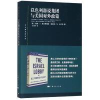 以色列游说集团与美国对外政策 上海人民出版社