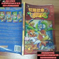 【二手旧书9成新】虹猫蓝兔七侠传(第1卷)9787539729329