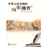 中华人民共和国历史速查(1949-2009)