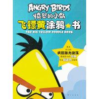 飞镖黄涂鸦书-愤怒的小鸟