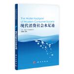 【按需印刷】-现代消费社会水足迹