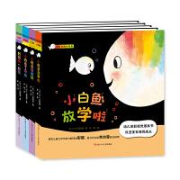 彩虹色的小白鱼(套装共4册)
