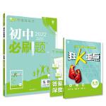 初中必刷题生物七年级上册RJ人教版 配狂K重点 理想树2022版