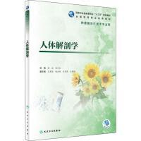 人体解剖学 人民卫生出版社