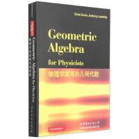 【旧书二手书九成新】 物理学家用的几何代数 9787510078552 世界图书出版公司