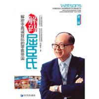【二手旧书九成新】解码屈臣氏(第二版)冯建军经济管理出版社9787509629376