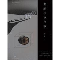 老虎与不夜城(一本跨越文体的短篇小说集,在打开这本书之前,很难预想到这是怎样的作品!)