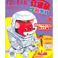 红袋鼠学前游戏2012年第三季度合订本