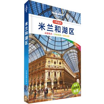 Lonely Planet旅行口袋指南系列:米兰和湖区米兰既是时尚之都,也是艺术之城,还有各种美食和风景供你探索。