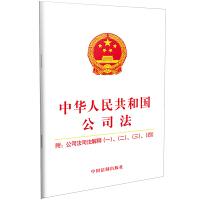 中华人民共和国公司法:附公司法司法解释(一)、(二)、(三)、(四)(2018年版)