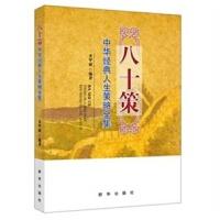 【正版】八十策:中华经典人生策略全集