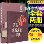 正版全套2册音乐表情术语字典音乐术语词典外国音乐表演用语词典第二版钢琴术语表情记号对照 两本合集 人民音乐出版社