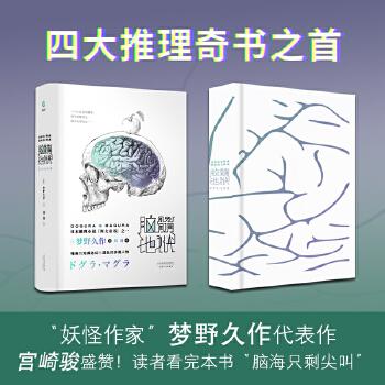 脑髓地狱(pdf+txt+epub+azw3+mobi电子书在线阅读下载)