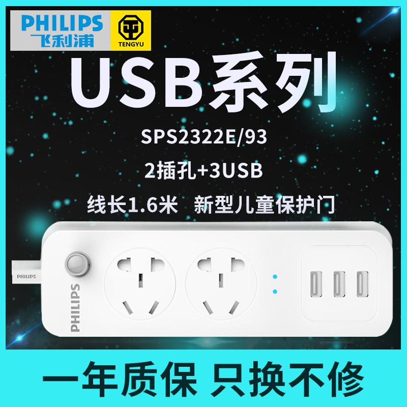 飞利浦USB插座插排多功能插板家用桌面面板多孔排插宿舍插线板2位1.6米 USB接口 安全可靠