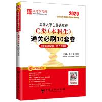 全国大学生英语竞赛C类(本科生)通关必刷10套卷 中国石化出版社