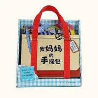 【二手旧书8成新】我妈妈的手提包 [美] 保罗・汉森 长江少年儿童出版社 9787556067152
