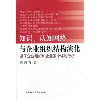 知识认知网络与企业组织结构演化(基于企业组织和企业家个体的分析)