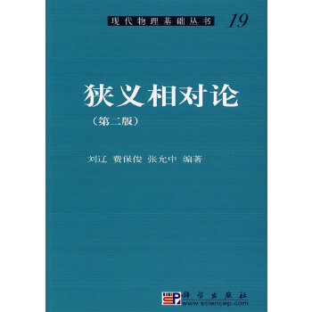 POD-狭义相对论(第二版)按需印刷商品,发货时间20天,非质量问题不接受退换货。