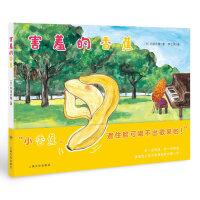 心喜��L本�^:害羞的香蕉(平)X
