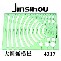 4317 大椭圆模板/绘图模板/服装尺/圆弧画模 设计模版