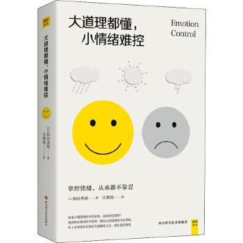 大道理都懂,小情绪难控 四川科学技术出版社 【文轩正版图书】