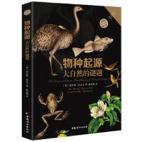 [二手旧书9成新]物种起源 大自然的谜题(英)查尔斯达尔文 陈东凯 9787512713970 中国妇女出版社