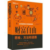 财富自由 思维、方法和道路 中国华侨出版社