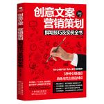 创意文案与营销策划撰写技巧及实例全书(团购,请致电010-57993149)