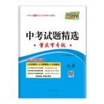 天利38套 重庆专版 中考试题精选 2020中考必备--化学