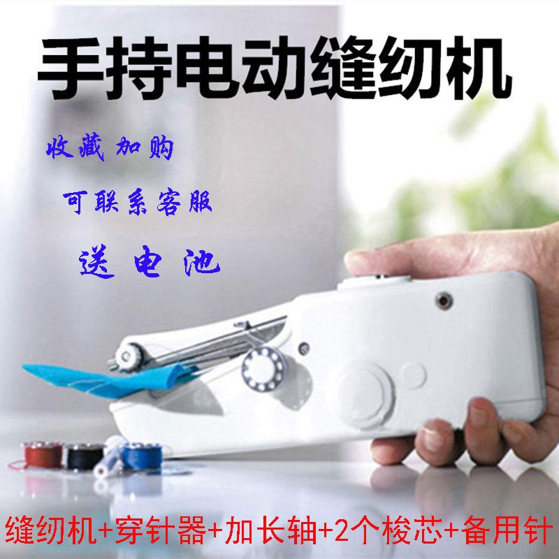 缝纫机家用小型全自动便携袖珍式手持电动吃厚多功能缝衣服机迷你