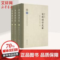 宋明理学史(3册) 西北大学出版社
