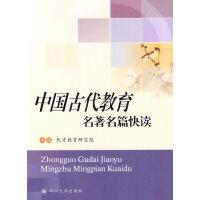 中国古代教育名著名篇快读