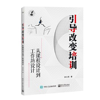 引导改变培训:从课程设计到工作坊设计(pdf+txt+epub+azw3+mobi电子书在线阅读下载)