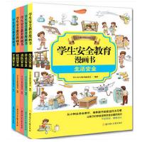 学生安全教育漫画书全5册:生活安全,校园安全,游戏安全,交通安全,消防安全,