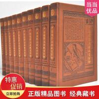 精装 中华国学名著藏书百部 全12卷皮面精装16开 大众文艺出版 定价3950元