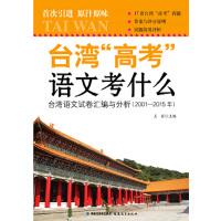 台湾高考语文考什么--台湾语文试卷汇编与分析