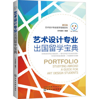 艺术设计专业出国留学宝典 一本书直通海外!全球名校纵览、各专业全面解析、详尽的留学申请步骤和作品集制作全攻略!