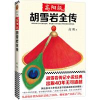 高阳版《胡雪岩全传》(讲透一代商圣胡雪岩的天才与宿命,经商必读,影响中国一代企业家的经典巨著。马云读了两遍,强烈推荐!