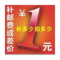【苹果iPhone旗舰店】1元补差价链接 补运费 补差价 不做退换货处理
