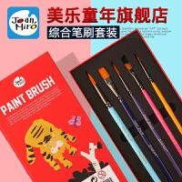 美乐儿童画笔绘画涂鸦画刷幼儿园美术专用绘画工具勾线笔刷套装