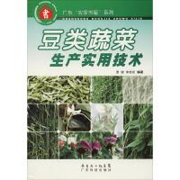 豆类蔬菜生产实用技术 广东科学技术出版社