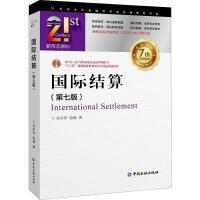 国际结算(第7版) 中国金融出版社