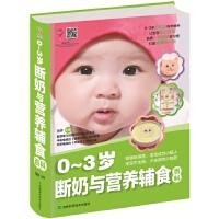 0-3岁断奶与营养辅食百科(试读本)